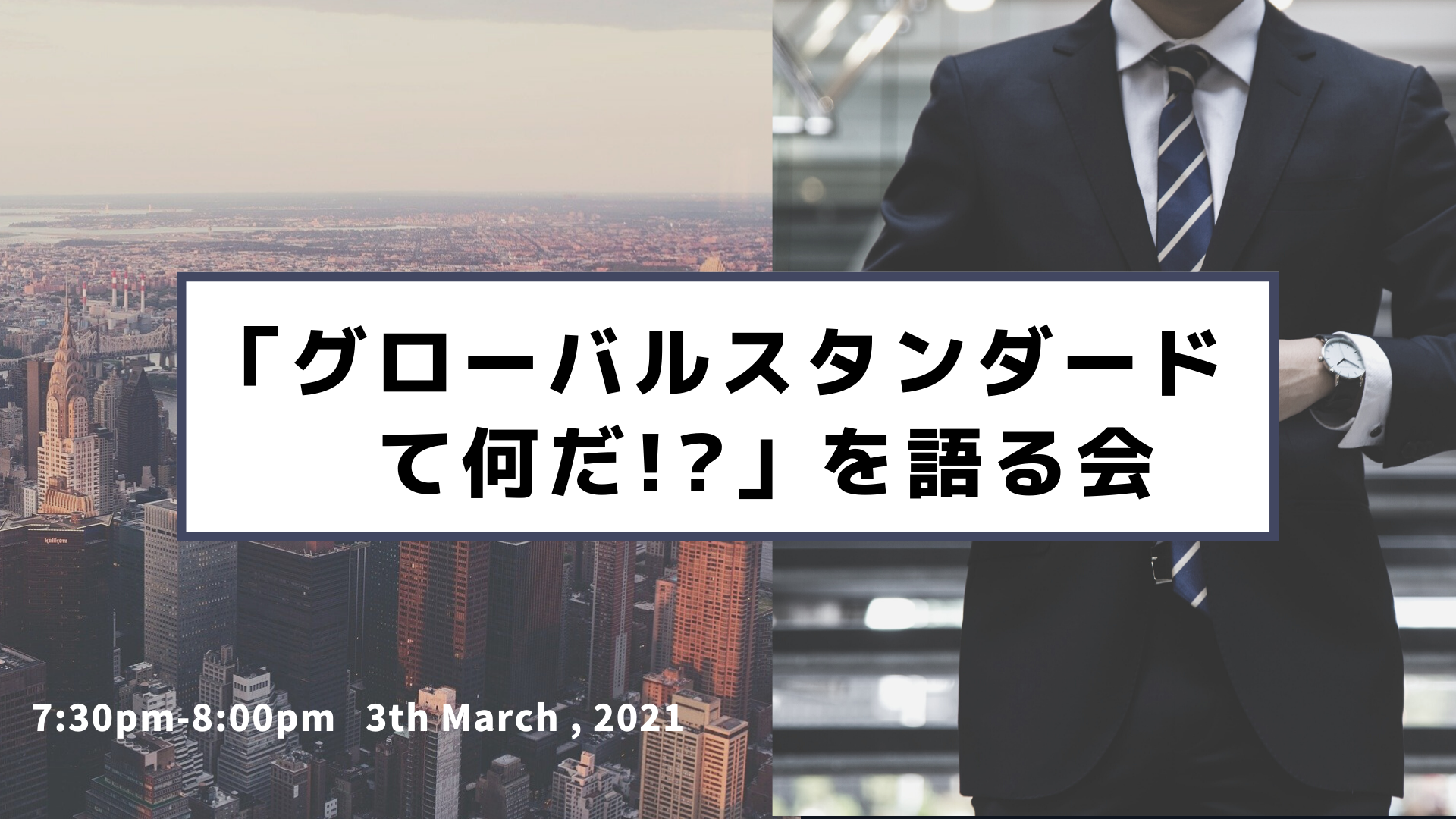3/3「グローバルスタンダードて何だ」を語る会