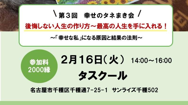 2/16 後悔しない人生の作り方 ~最高の人生を手に入れる!~