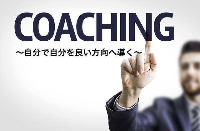 コーチングとは何か?をお伝えし、さらに実際にコーチングの姿を見て、体感していただきます。