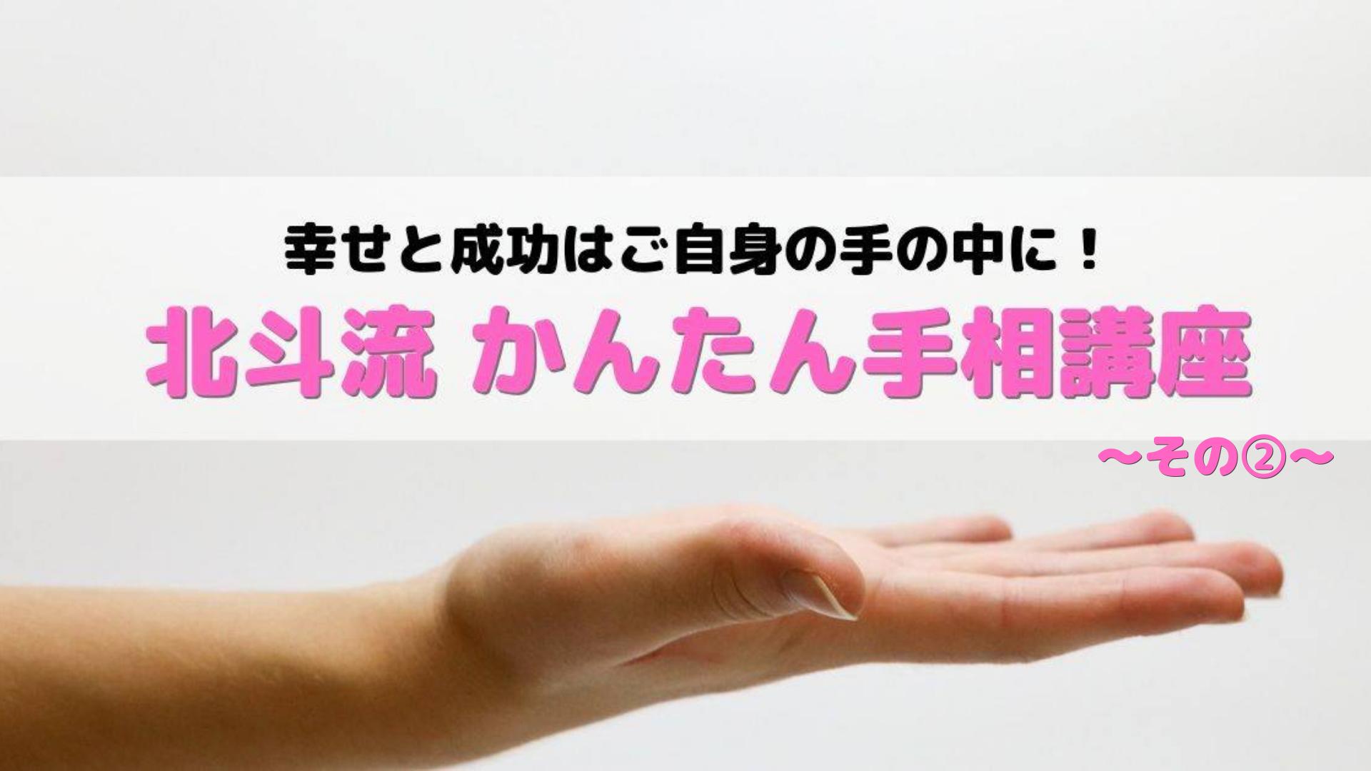 4/6『幸せと成功はご自身の手の中に! かんたん手相講座 ~その2~』