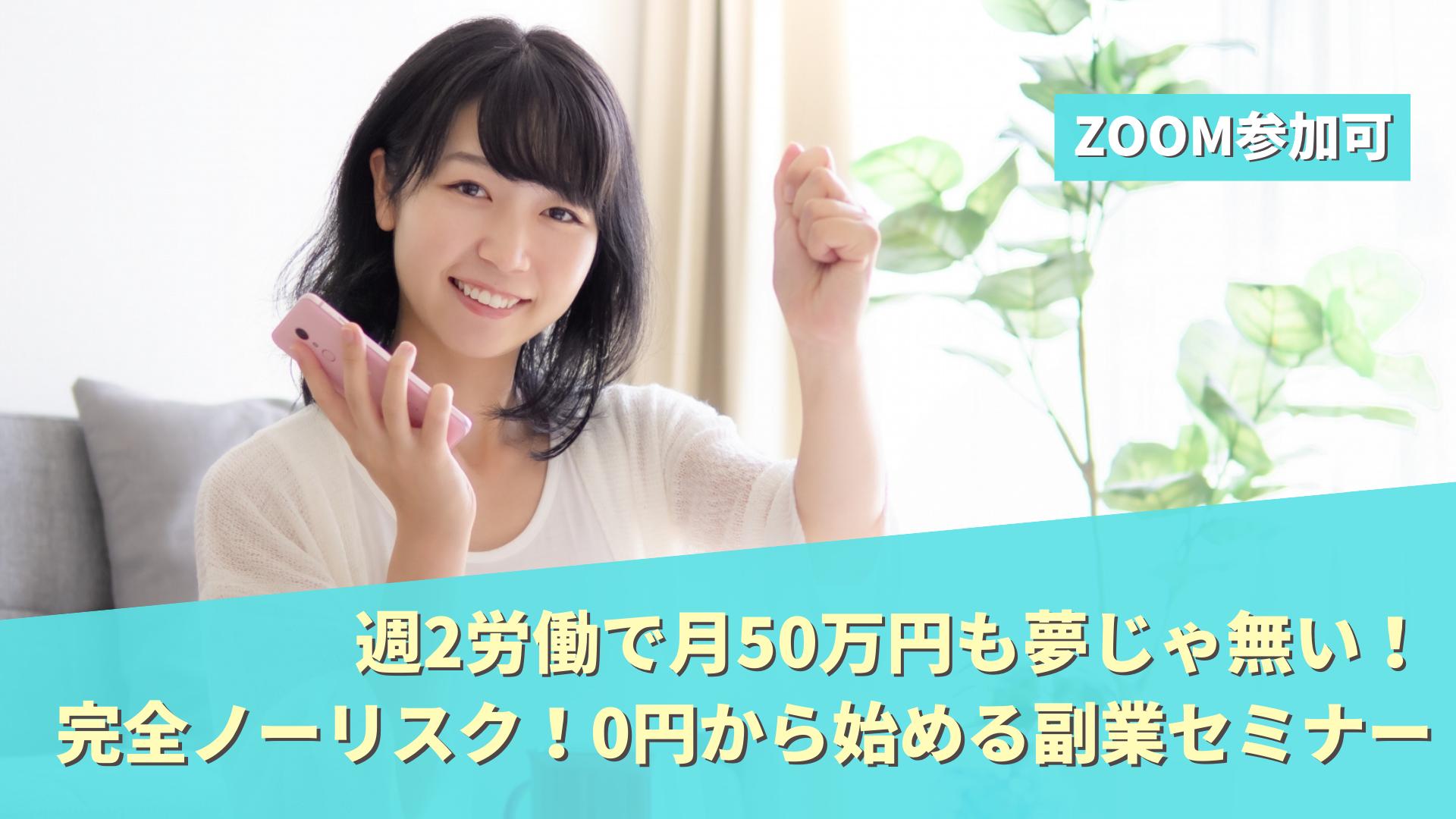 3/28 週2労働で月50万円も夢じゃ無い! 完全ノーリスク!0円から始める副業セミナー