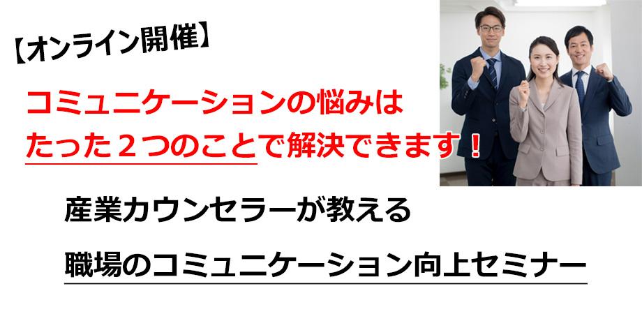 3/21・27・28 オンライン★職場のコミュニケーション向上セミナー