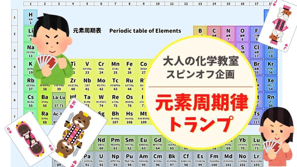 地球上で現在確認されている110種類の元素をトランプのカードに見立てた「元素周期律トランプ」を使ってカードゲームをします。