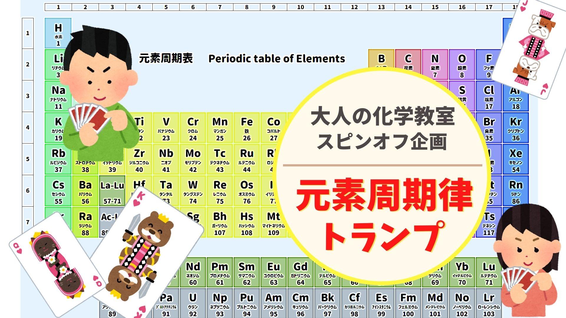 3/29 大人の化学教室 スピンオフ企画『元素周期律トランプ』