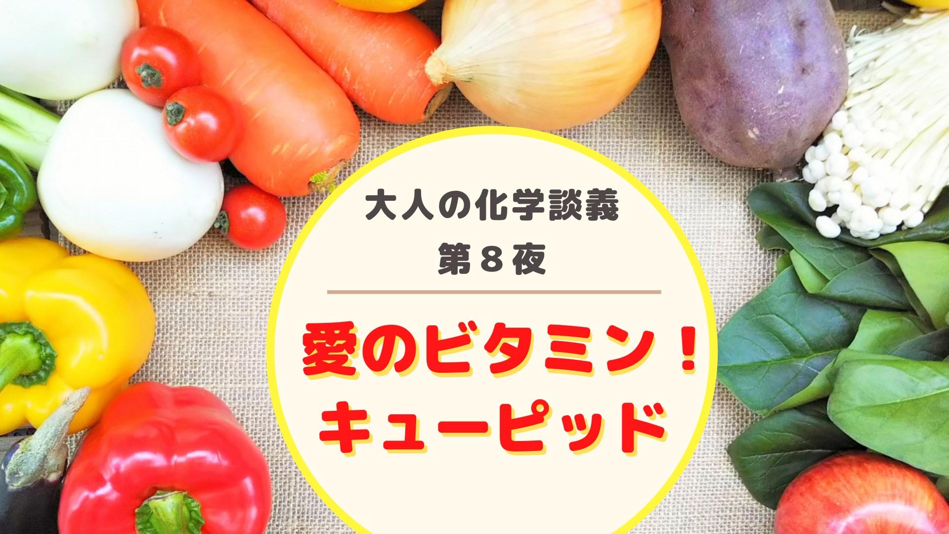 5/3 大人の化学談義 第8夜 愛のビタミン!キューピッド