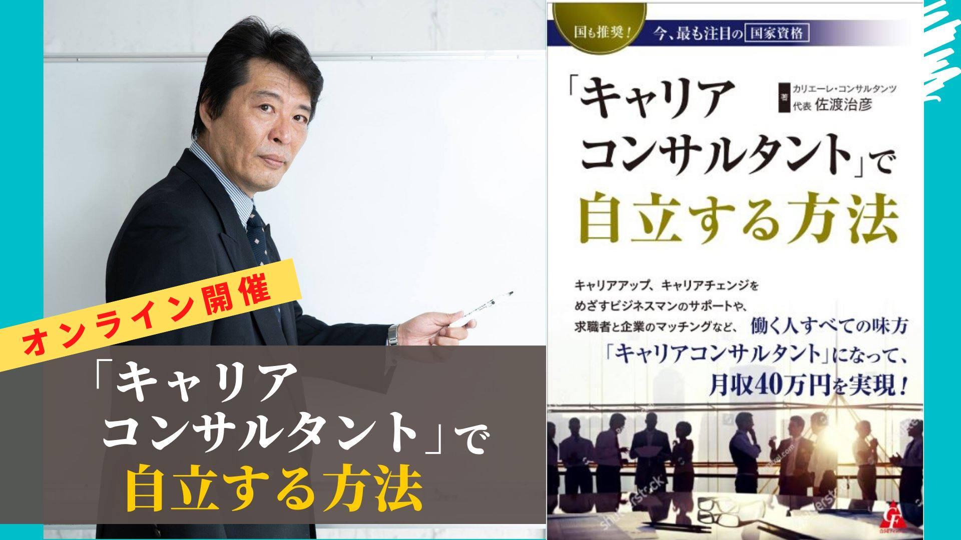 5/25 ★オンライン開催★「キャリアコンサルタント」で自立する方法
