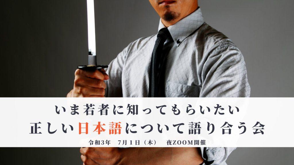 正しい日本語をテーマに、普段使っている言葉使いを皆で楽しくチェックし合おうと思います