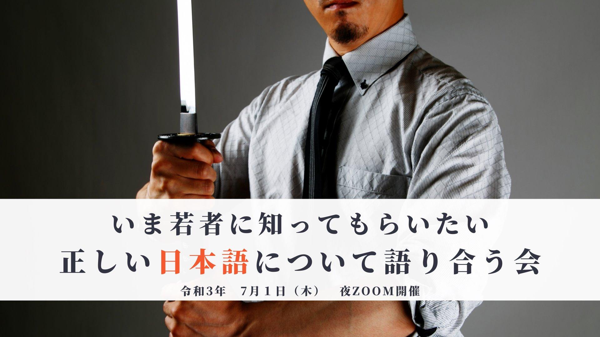 7/1 《オンライン》いま若者に知ってもらいたい!正しい日本語について語り合う会