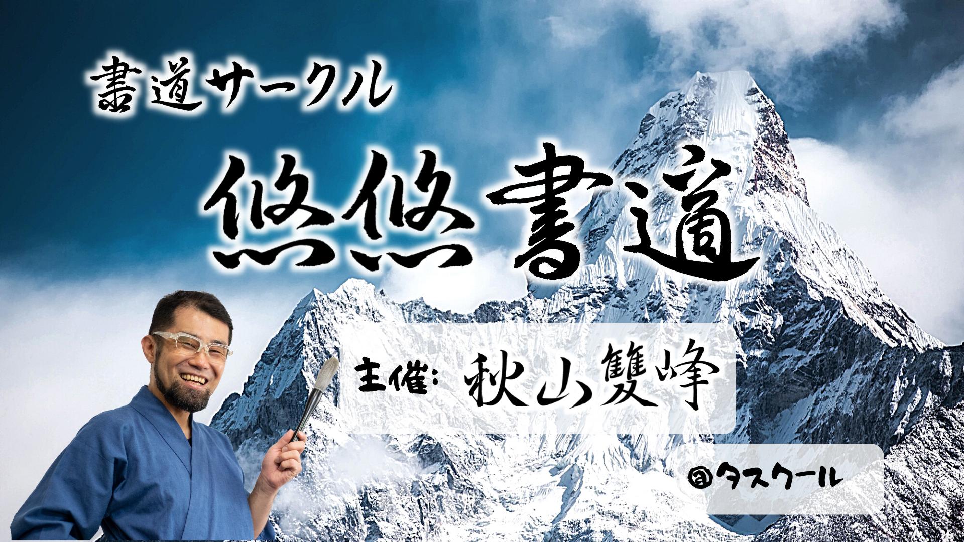 6/10 書道サークル【悠悠書適】