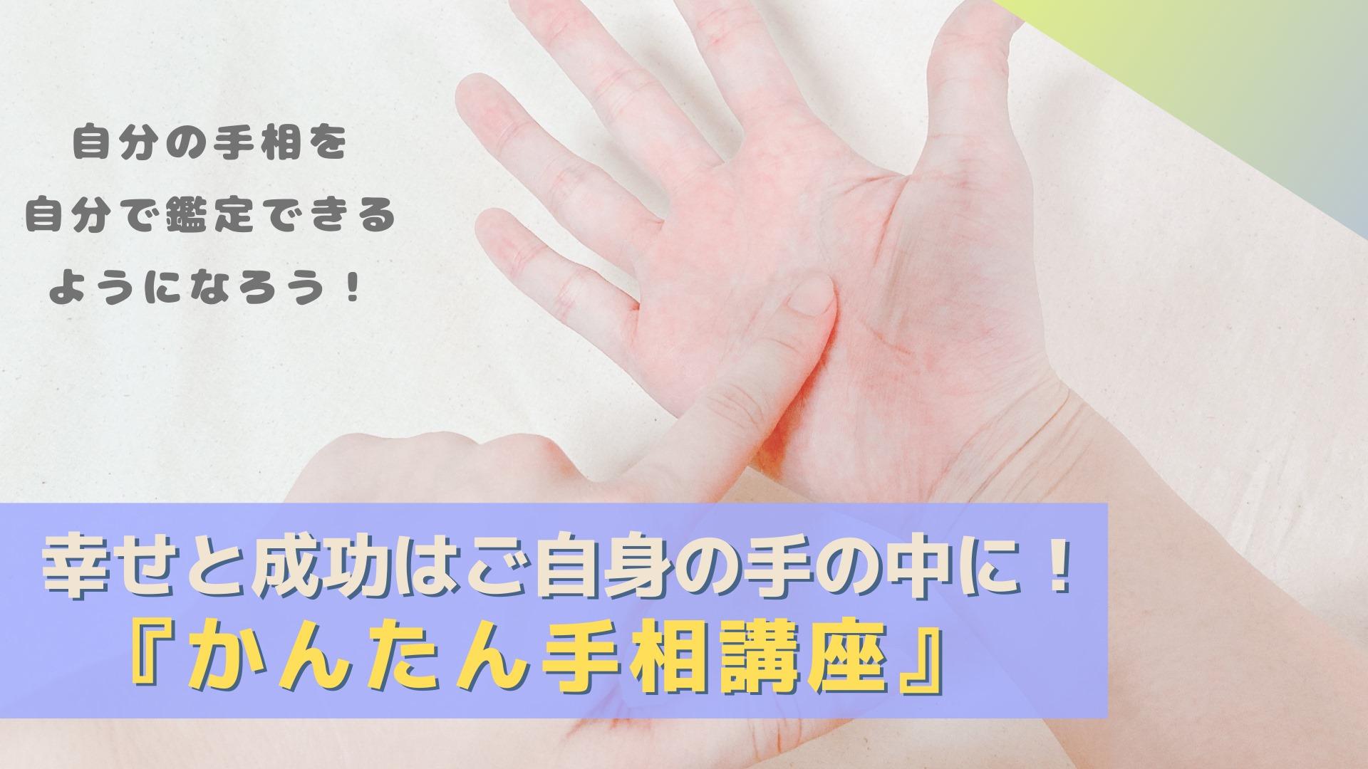 8/25 幸せと成功はご自身の手の中に! かんたん手相講座