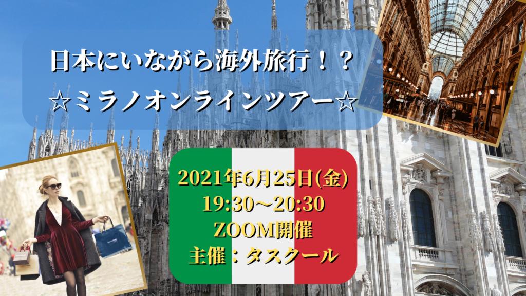 ミラノ在住30年!イタリア政府公認ガイド が今のミラノをご紹介します!