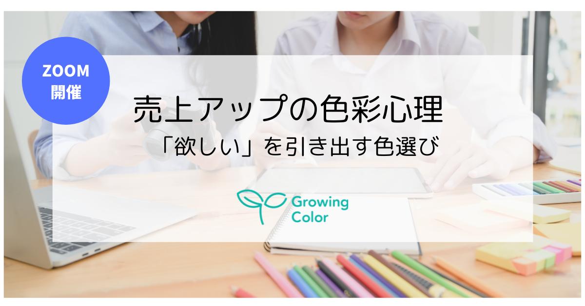 8/24 売り上げアップの色彩心理 「欲しい」を引き出す色選び