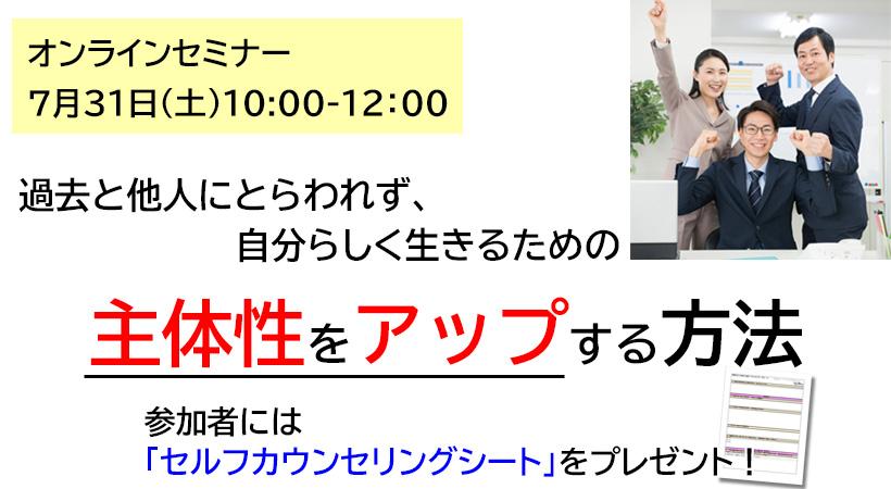 7/31 「オンライン☆主体性をアップする方法」