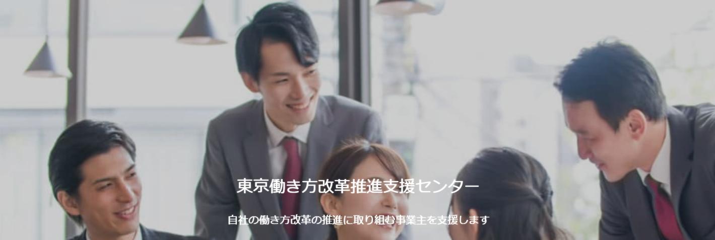 東京働き方