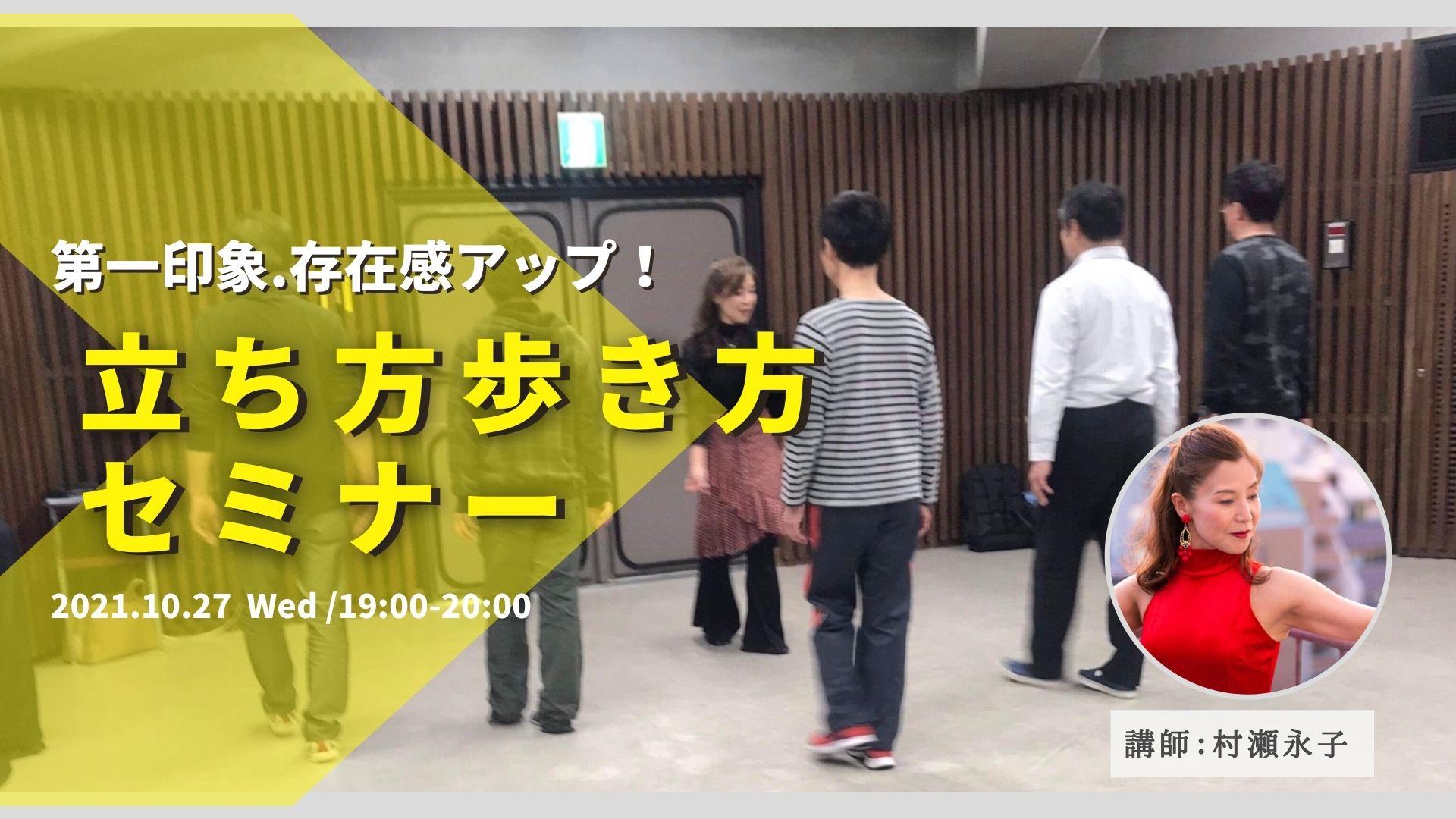 10/27 第一印象・存在感アップ! 立ち方歩き方セミナー