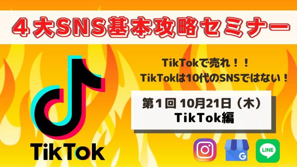10/21  4大SNS基本攻略セミナー【TikTok編】