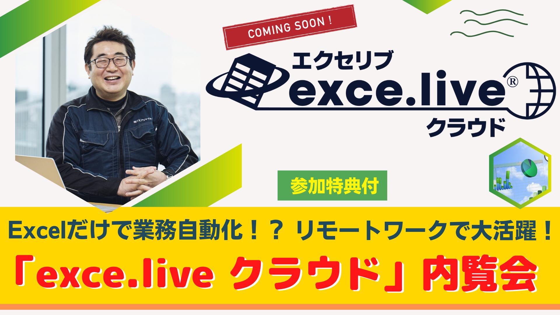 11/3 【参加特典付き】あのExcelだけで業務自動化!? リモートワークで大活躍「exce.live クラウド」内覧会