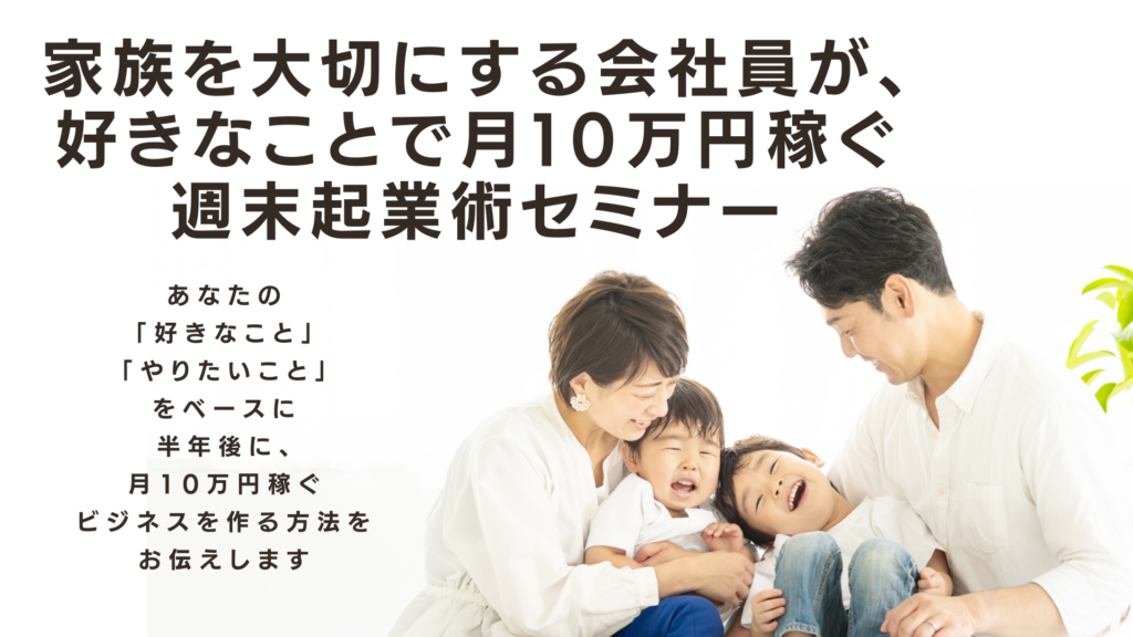 10万円セミナー