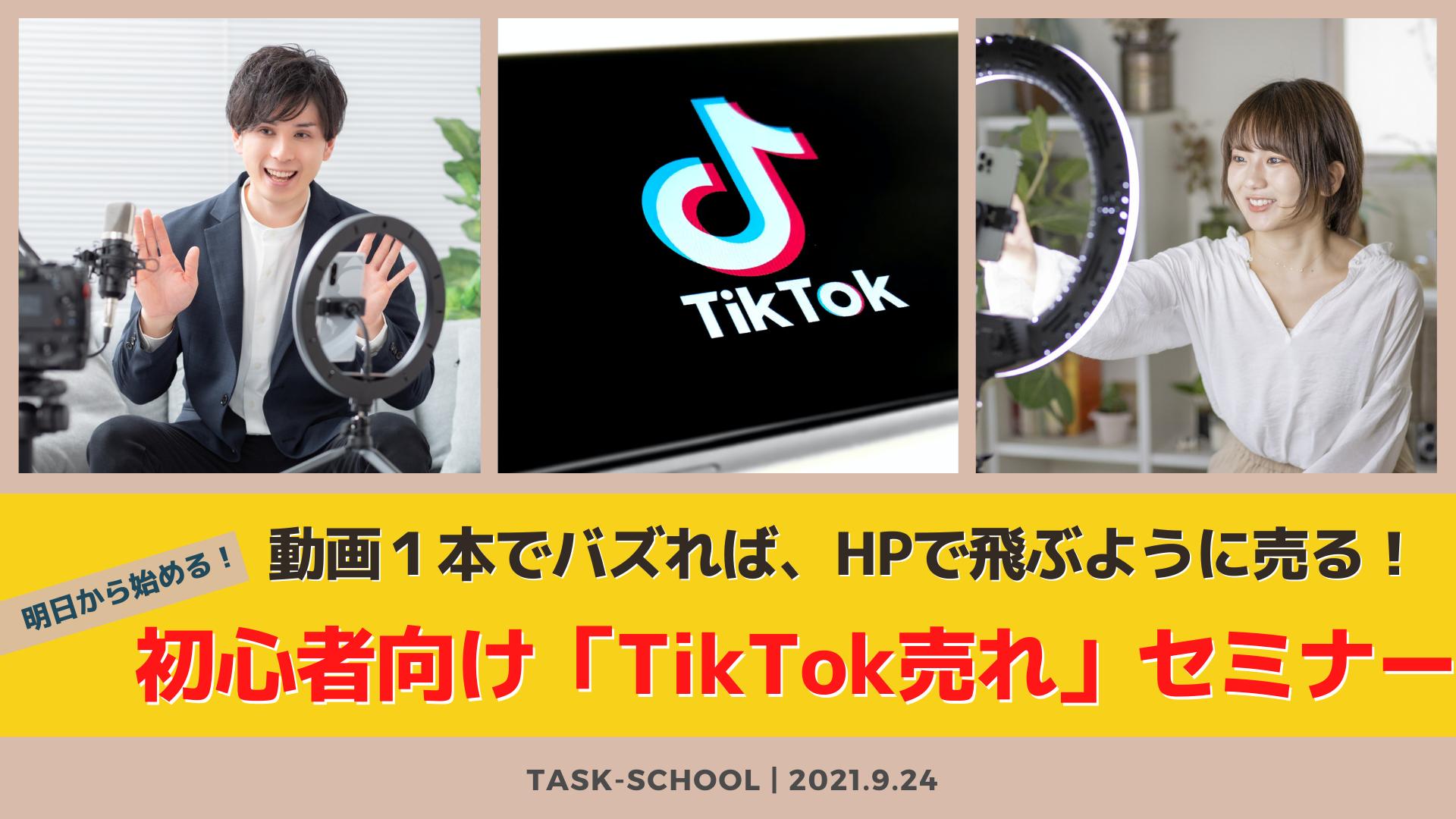 9/24 動画1本でバズれば、HPで飛ぶように売る! 明日から始める!初心者向け「TikTok売れ」セミナー