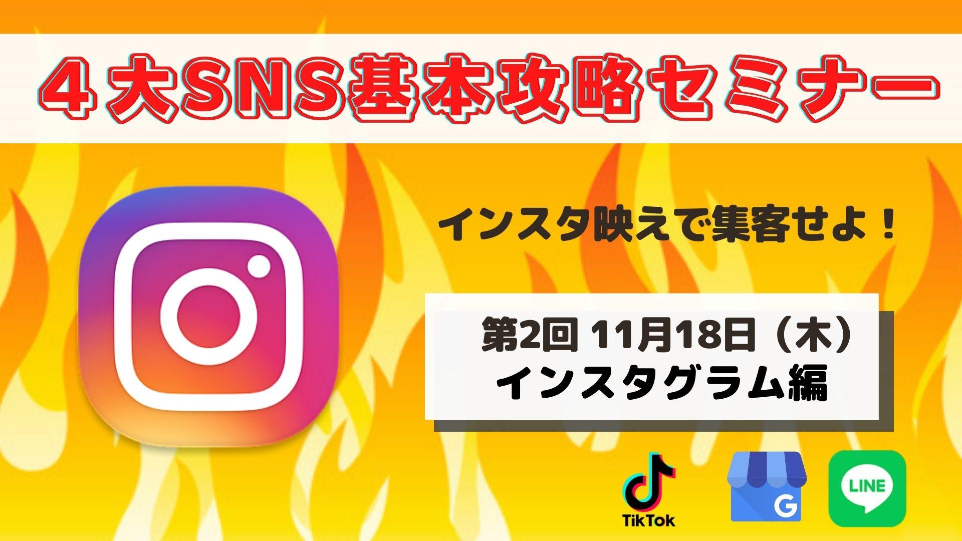 11/18 4大SNS基本攻略セミナー【インスタグラム編】